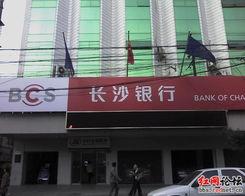 长沙银行(2台)
